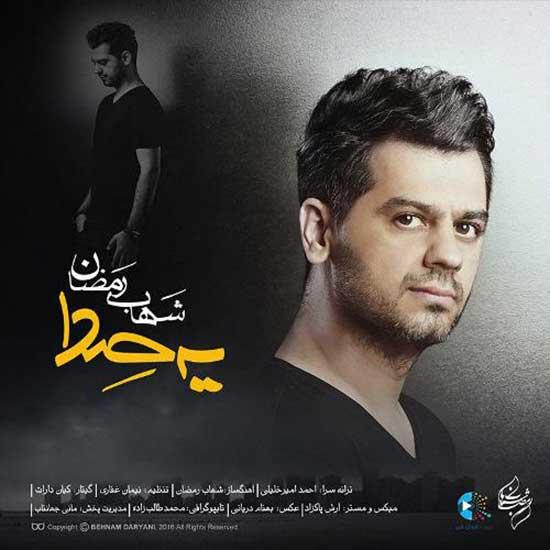 آهنگ جدید بنام یه صدا از شهاب رمضان